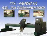 輕型龍門式數控切割機PXL-6D