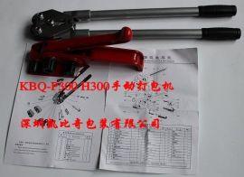 pet塑钢带打包机(KBQ-P300/H300)