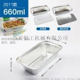 神箔容器、一次性鋁箔餐盒、外賣打包盒