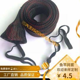 垂钓用品网套 鱼竿编织网管 尼龙编织网管 伸缩网管