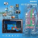 F7 IP67三防平板电脑 4G全网加固手持平板电脑