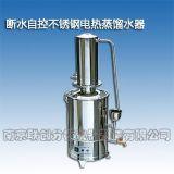 斷水自控不鏽鋼蒸餾水器
