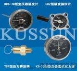 厂家直销BWS-70型变压器温度计 YZ-70型变压器真空压力表