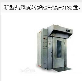 新型热风旋转炉HX-32Q-0132盘,热风旋转炉