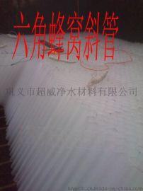 六角蜂窝斜管填料生产厂家