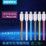 Remax/睿量 炫彩極速線 2.1A蘋果手機/平板極速充電線 iphone5s/6/ipad雙面介面防纏繞數據傳輸線