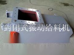新振ZGF封闭式振动给料机,输送100吨振动给料机