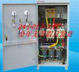 110千瓦攪拌機起動控制櫃/自藕減壓起動櫃