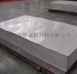 深圳5052鋁板生產廠家,東莞1060純鋁板價格