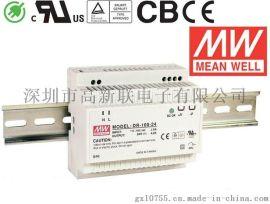 明纬导轨电源DR-100-24,24V 100W单组输出导轨型工业电源