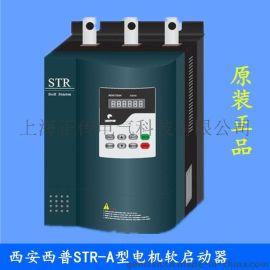 全新西安西普A型软启动器 STR160A-3 160KW 三相380V 原装