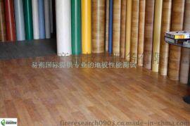 EN 14342-竹木复合地板CE认证