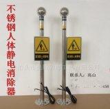 不鏽鋼人體靜電釋放器,ASBXG-ZT