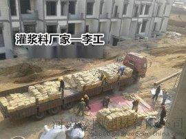 辉县高强无收缩灌浆料