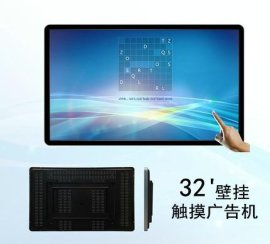 32寸触摸广告机 壁挂触摸一体机 电脑一体机