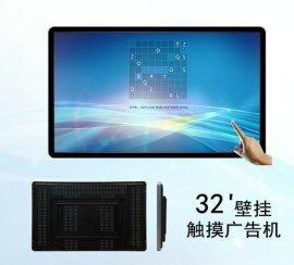 32寸觸摸廣告機 壁掛觸摸一體機 電腦一體機