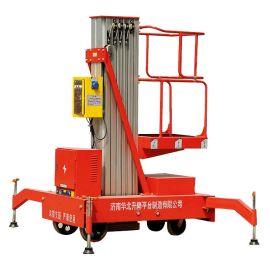 济南华北升降平台HJPT01-4豪华铝合金升降平台