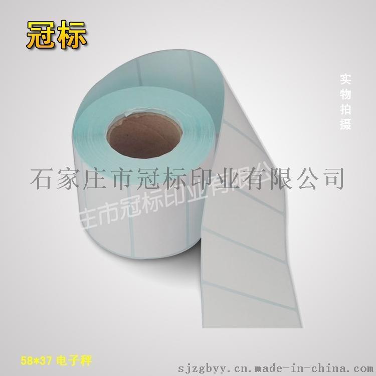 自粘型热敏标签纸 标贴纸不干胶定制印刷