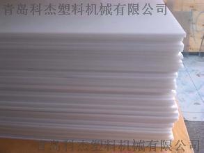塑料板材片材PP PE板材片材设备