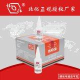 批发北化502胶水 T-1通用型瞬间强力胶 北化正规授权502厂家直销