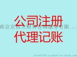 京而立南京代账公司期待与投资创业者的合作