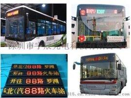 P8*10公交车线路LED显示屏