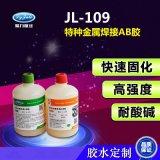 金屬強力膠水-聚力JL-109特種金屬焊接AB膠