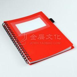 天津PP封面线圈本;订做商务礼品本、笔记本、记事本、便签本、