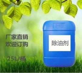 除油剂/除锈剂/除油除锈剂(二合一)/环保清洗剂
