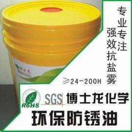 博士龙环保防锈剂电池接触片电器防锈电镀封闭剂
