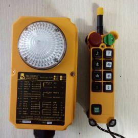 台湾禹鼎工业无线遥控器F24系列新品种F24-8D+