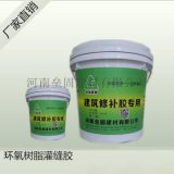 郑州供应环氧树脂灌缝胶厂家直销郑州环氧树脂灌缝胶价格10kg/组