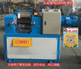青岛厂家直销6寸实验室小型炼胶机  通水冷却小型混炼机 专业厂家