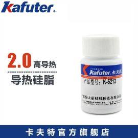 卡夫特K-5212不干性高导热硅脂