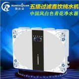 潤達泉RF200水龍頭淨水器家用淨水器廠家招商加盟代理箱式淨水器