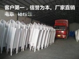 青岛平度蓬莱威海大排档啤酒节婚庆专用塑料椅子