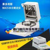 MA35红外线水分测定仪