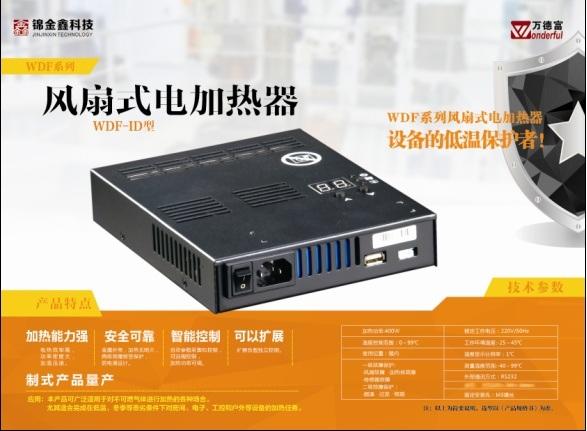 万德富WDF-ID-3柜体加热器除湿电气柜加热