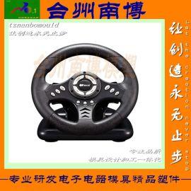 黄岩南博模具厂家 开发制造电脑游戏方向盘塑料模具 精密模具注塑加工