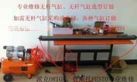 深圳原装ORIGA、FESTO,派克无杆气缸维修,原装配件质保1年