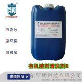 TW-560R易燃型有機溶劑清洗劑