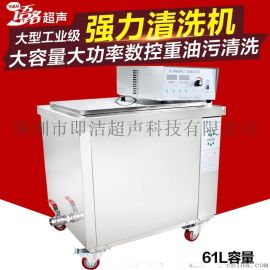 定做工业大型超声波清洗机五金件清洗器线路板PCB板清洗机YL-18A