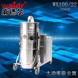 工业吸尘器 工业用吸尘器 工业防爆吸尘器 防爆工业吸尘机 工业用吸灰吸尘机 工业吸尘器厂 工业吸尘机制造商