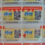 二维码电防伪商标签二维码防伪标签业定制防伪标签
