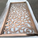 南宁实心板激光成型玫瑰金不锈钢门头花格  玫瑰金不锈钢镂空板