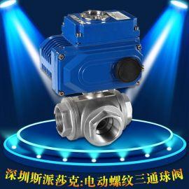 不锈钢丝口内螺纹电动lt型三通球阀Q915F\Q914FDN25 32 40一寸2寸