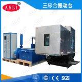 三箱式溫度衝擊試驗檯 三綜合溫溼度振動實驗箱 垂直+水準振動臺