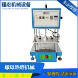 热熔机 塑胶柱 螺母热熔机械 模具生产厂直销
