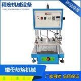 熱熔機 塑膠柱 螺母熱熔機械 模具生產廠直銷