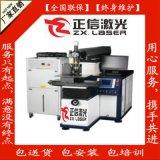 微型馬達電機矽鋼片鐳射焊接機 鐳射焊接設備廠家直銷